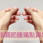 手指痛關節腫點算好? 👆